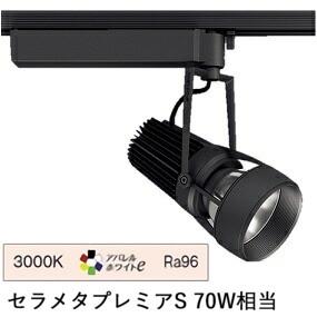 遠藤照明 LEDダクトレール用スポットライト(非調光)ERS5296B