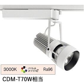 遠藤照明 LEDダクトレール用スポットライト(非調光)ERS5350W