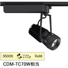 遠藤照明 LEDダクトレール用スポットライト(非調光)ERS5936B