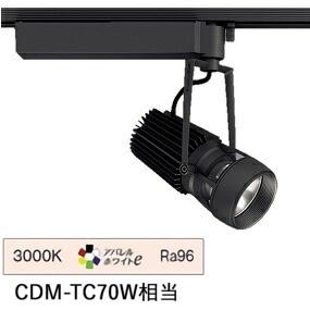 遠藤照明 LEDダクトレール用スポットライト(非調光)ERS5937B