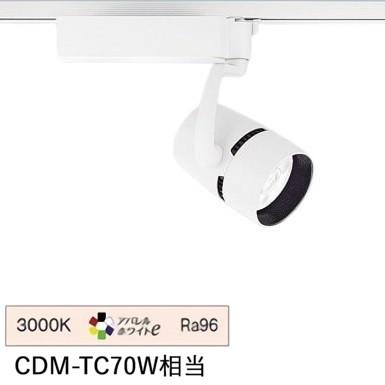 遠藤照明ダクトレール用スポットライトERS4297WB