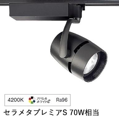 遠藤照明ダクトレール用スポットライトERS4308BB