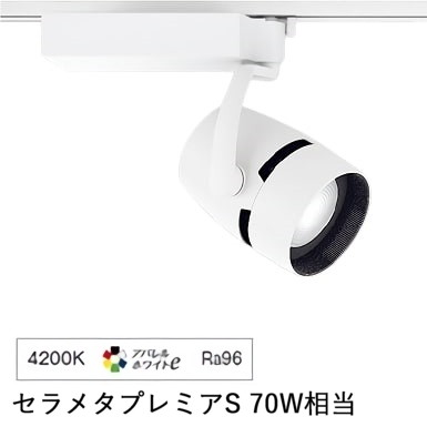 遠藤照明ダクトレール用スポットライトERS4308WB