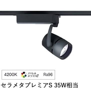 遠藤照明ダクトレール用スポットライトERS4613BB