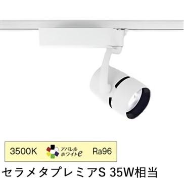 遠藤照明ダクトレール用スポットライトERS4617WB