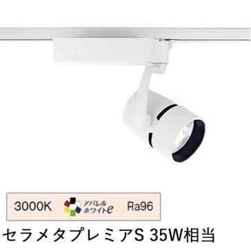 遠藤照明ダクトレール用スポットライトERS4621WB