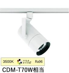 遠藤照明ダクトレール用スポットライトERS4786WA