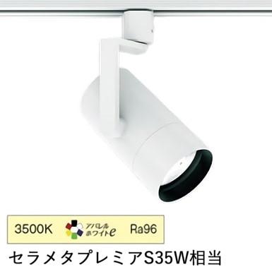 遠藤照明ダクトレール用スポットライトERS4797WB