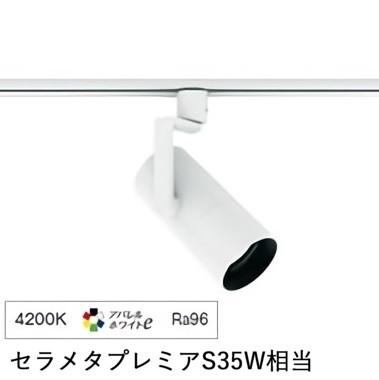 遠藤照明ダクトレール用スポットライトERS4994WB