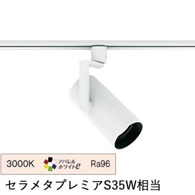 遠藤照明ダクトレール用スポットライトERS4999WB