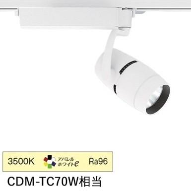 遠藤照明ダクトレール用スポットライトERS5134WB
