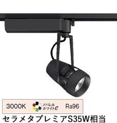 遠藤照明 LEDダクトレール用スポットライト(非調光)ERS5473B