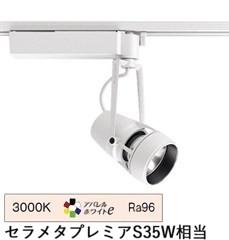 遠藤照明 LEDダクトレール用スポットライト(非調光)ERS5473W