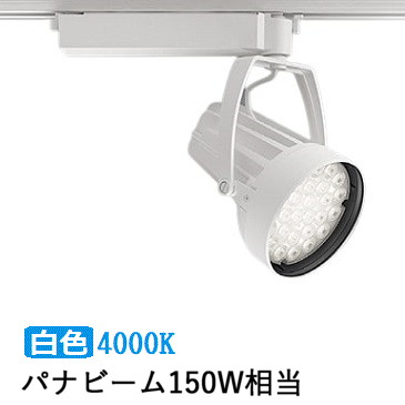 遠藤照明ダクトレール用スポットライトERS6120W