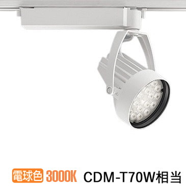 遠藤照明ダクトレール用スポットライトERS6149W
