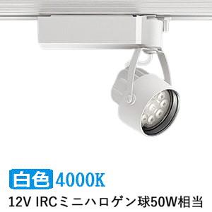遠藤照明ダクトレール用スポットライトERS6208W