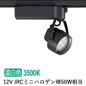 遠藤照明ダクトレール用スポットライトERS6209B