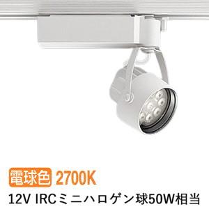 遠藤照明ダクトレール用スポットライトERS6211W