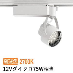 遠藤照明ダクトレール用スポットライトERS6227W