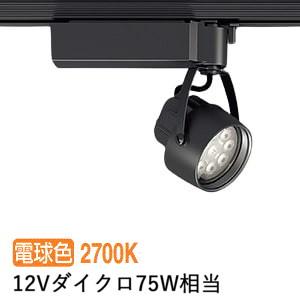 遠藤照明ダクトレール用スポットライトERS6231B
