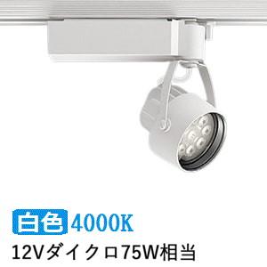 遠藤照明ダクトレール用スポットライトERS6232W