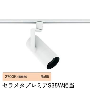 遠藤照明ダクトレール用スポットライトERS6316WA