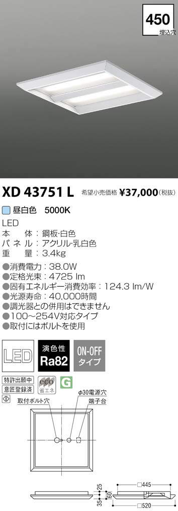 XD43751Lエントリーでポイント10倍!!コイズミ照明 特選品 LEDベースライトXD43751L