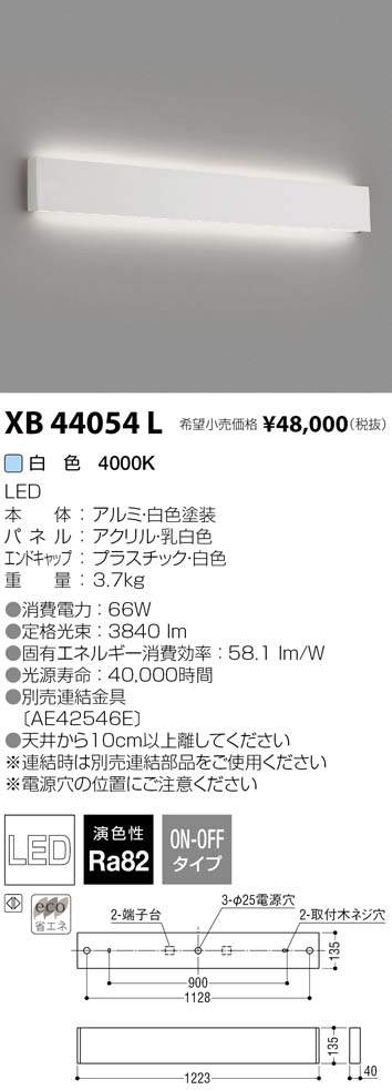 XB44054Lエントリーでポイント10倍!!コイズミ照明 LED間接照明XB44054L