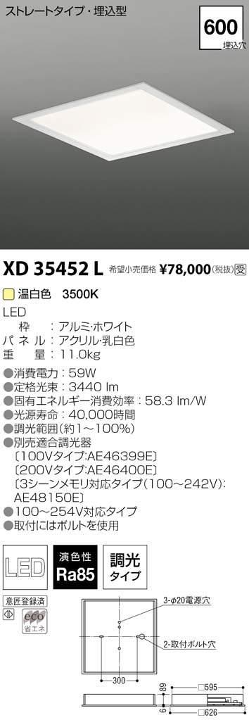 XD35452Lエントリーでポイント10倍!!コイズミ照明 LED 埋込型ベースライトXD35452L