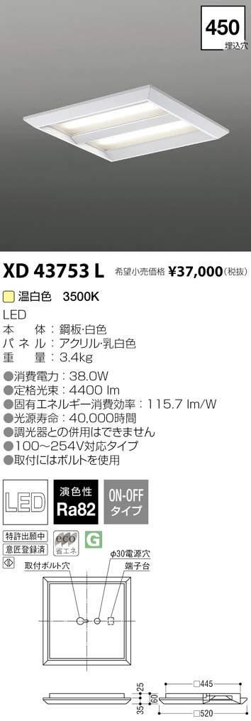 XD43753Lエントリーでポイント10倍!!コイズミ照明 LEDベースライトXD43753L