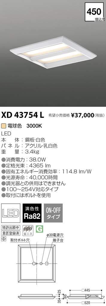 XD43754Lエントリーでポイント10倍!!コイズミ照明 LEDベースライトXD43754L