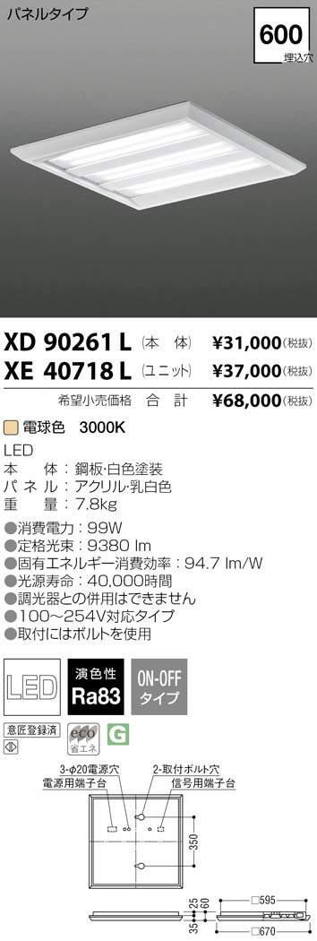 XD90261Lエントリーでポイント10倍!!コイズミ照明 LEDベースライト(ユニット別売)XD90261L