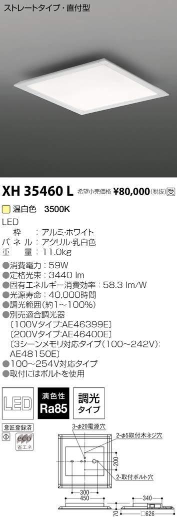 XH35460Lエントリーでポイント10倍!!コイズミ照明 LED 直付型ベースライトXH35460L