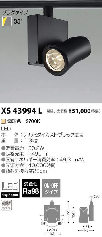 XS43994Lエントリーでポイント10倍!!コイズミ照明 LEDダクトレール用スポットライトXS43994L