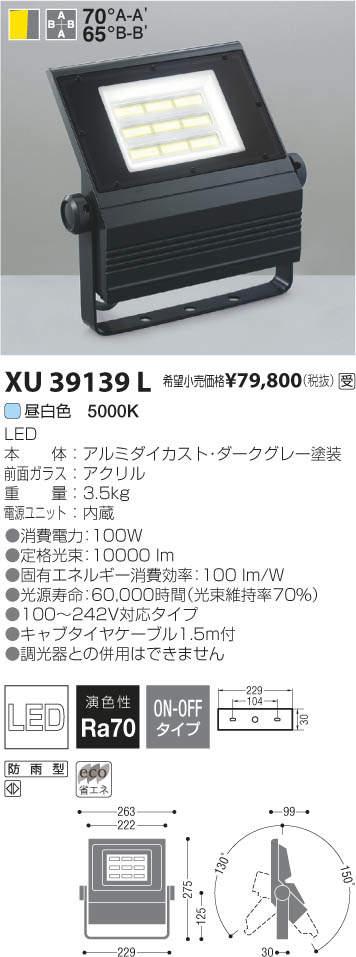 XU39139Lエントリーでポイント10倍!!コイズミ照明 LEDアウトドアスポットXU39139L