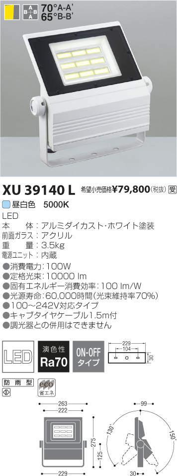 XU39140Lエントリーでポイント10倍!!コイズミ照明 LEDアウトドアスポットXU39140L