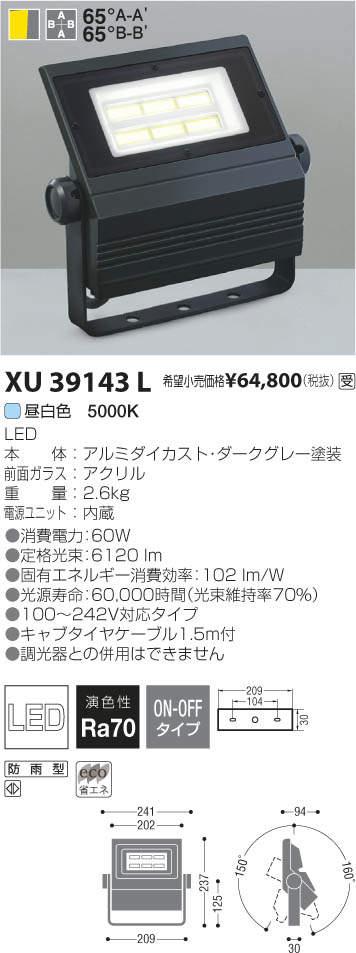 XU39143Lエントリーでポイント10倍!!コイズミ照明 LEDアウトドアスポットXU39143L