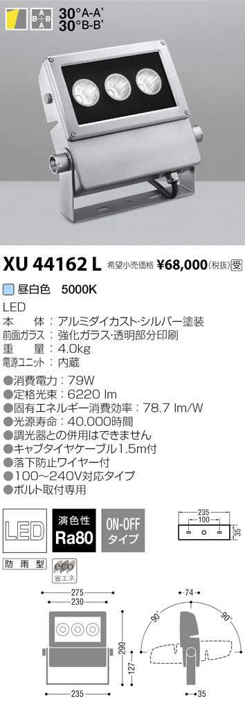 XU44162Lエントリーでポイント10倍!!コイズミ照明 LEDアウトドアスポットライト(受注生産品)XU44162L