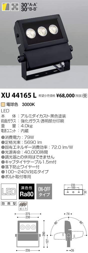 XU44165Lエントリーでポイント10倍!!コイズミ照明 LEDアウトドアスポットライト(受注生産品)XU44165L