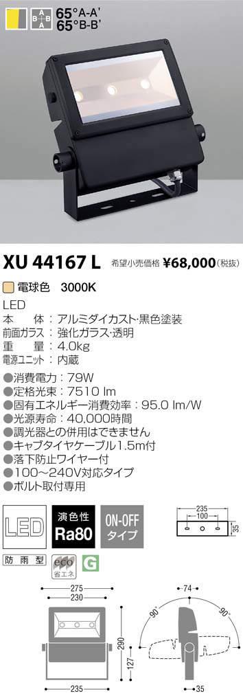 XU44167Lエントリーでポイント10倍!!コイズミ照明 LEDアウトドアスポットライトXU44167L