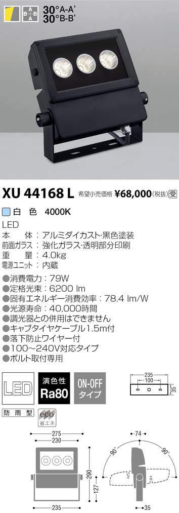 XU44168Lエントリーでポイント10倍!!コイズミ照明 LEDアウトドアスポットライト(受注生産品)XU44168L