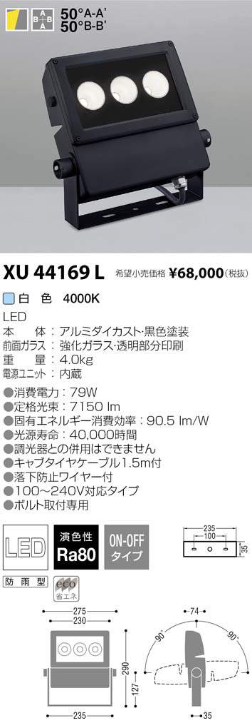 XU44169Lエントリーでポイント10倍!!コイズミ照明 LEDアウトドアスポットライト(受注生産品)XU44169L