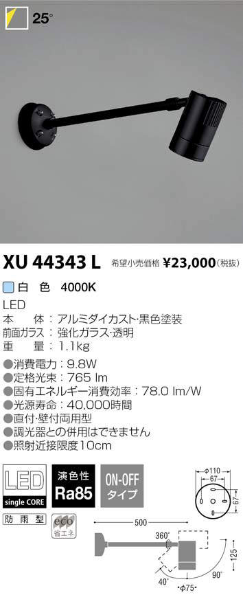 XU44343Lエントリーでポイント10倍!!コイズミ照明 LEDアウトドアスポットライトXU44343L
