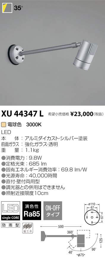 XU44347Lエントリーでポイント10倍!!コイズミ照明 LEDアウトドアスポットライトXU44347L