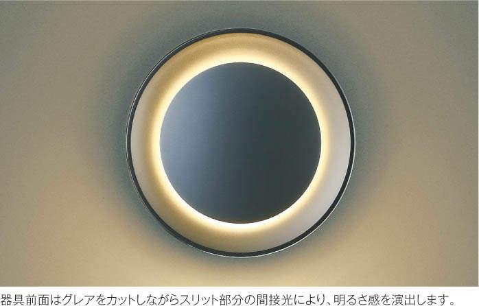 コイズミ照明LEDアウトドアブラケットAU43721L