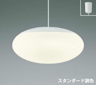 コイズミ照明 LED洋風ペンダント AP44866L【代引支払・時間指定・日祭配達・他メーカーとの同梱及び返品交換】不可