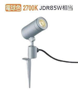 コイズミ照明 LEDスパイクライトAU43667L