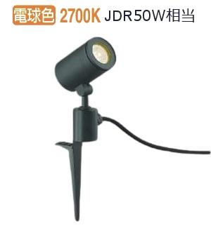 コイズミ照明 LEDスパイクライトAU43681L