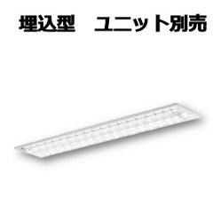 コイズミ照明 LED 埋込型ベースライト(ランプ別売)XD90142