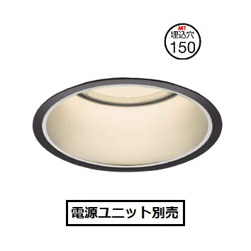 コイズミ照明ベースダウンライトXD051502BM電源ユニット別売